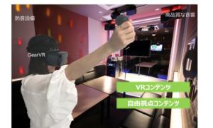 JOYSOUND VR