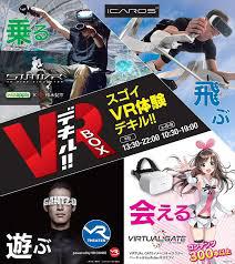 VRデキル!!BOX