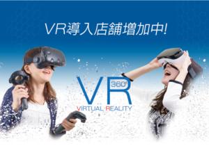 自遊空間 VR THEATER