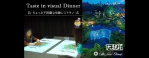 ルクサTaste in visual Dinner ~ちょっと不思議な体験レストラン~
