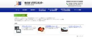 VR・ロボット・システム開発事業