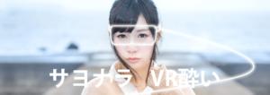 VR酔いスコアリング&デバッグ