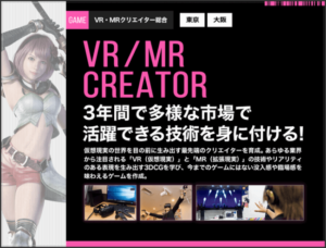 VR・MRクリエイター総合コース