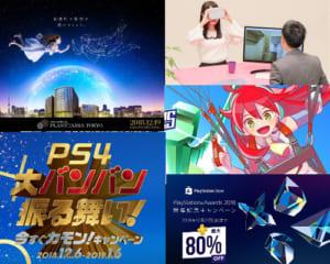 VRニュースイッキ見!【後編】「PSVRがお得に購入できるキャンペーン開催!」など注目記事を振り返り!!