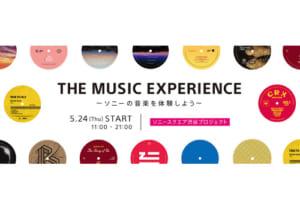 PSVRで今までにないVRミュージックビデオを体験!5月24日より東京渋谷にてイベント開催!