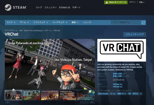 VR ChatのSteamページ