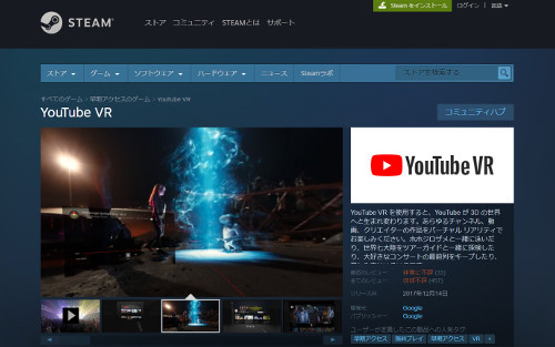 SteamのYoutube VR