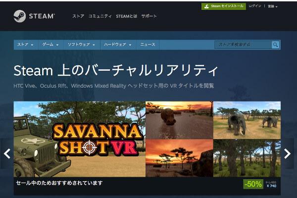 HTCVIVEVRゲームSteam