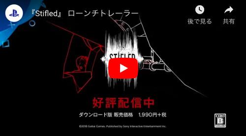 PS VRゲーム「Stifled」PV動画