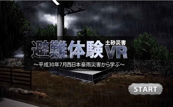 土砂災害をVRで再現!消防などが災害体験VRコンテンツを共同開発