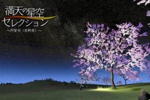 PSVR『ホームスターVR SPECIAL EDITION』に日本一の星空「阿智村ステージ」が登場!