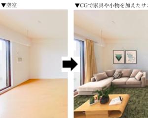 VRで空き物件をコーディネイト!「RICOH360 - VRステージング」を野村不動産アーバンネットが採用