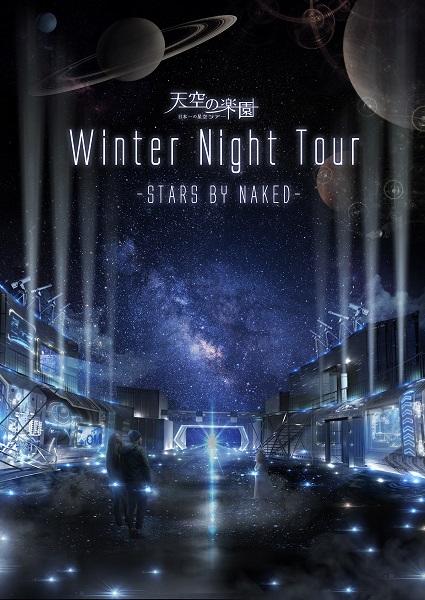天空の楽園 Winter Night Tourイメージ