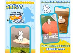 あの『すこぶる動くウサギ』と一緒にお散歩!?スマホ向けARアプリ「すこぶる動くウサギとおさんぽ」登場!