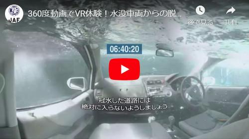 車の水没体験VR動画