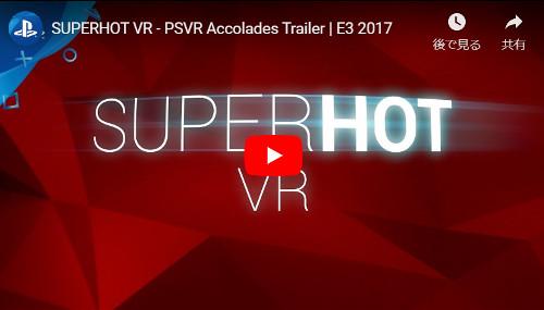 PS VRゲームソフトおすすめ「SUPERHOT VR」