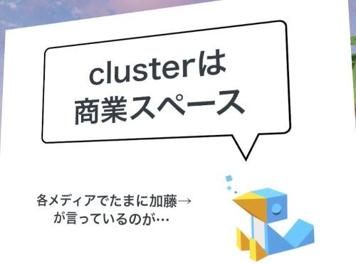 clusterは商業スペース
