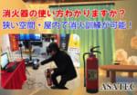 VR消火訓練