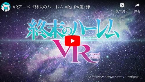 終末ハーレムVR PV動画