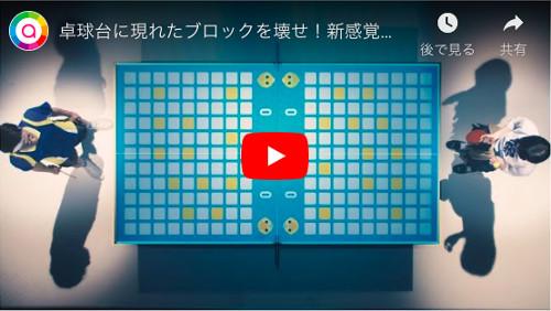 新感覚MR卓球が渋谷に登場!『PONG!PONG!』体験プラン受付開始