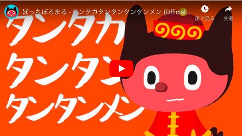 タンタカタンタンタンタンメン動画