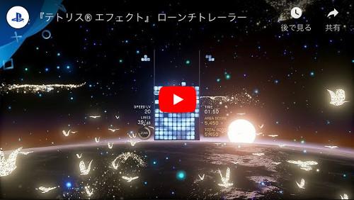 PSVRゲーム「テトリスエフェクト」動画