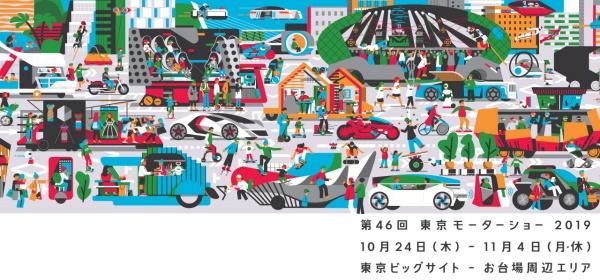 東京モーターショー2019で体験可能