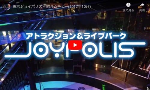 東京ジョイポリスイメージ画像