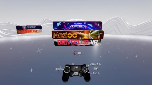 無料PS VRゲームソフト