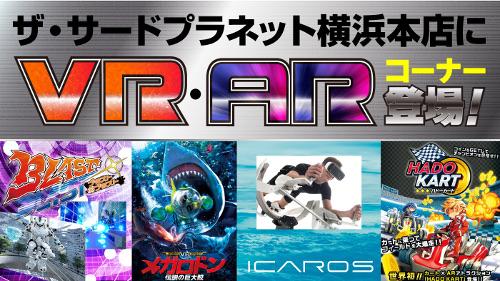 VR体験施設「ザ・サードプラネット横浜本店」