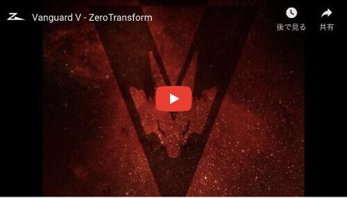 スマホVRアプリ「Vangurad」動画