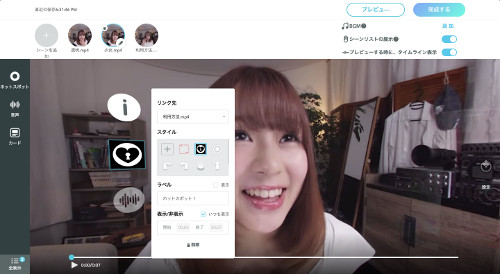 VR動画にホットスポット設置