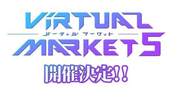 VR界の最大イベント「バーチャルマーケット」