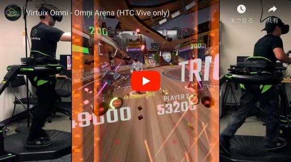 VR空間を歩き回れる「Virtuix Omni」