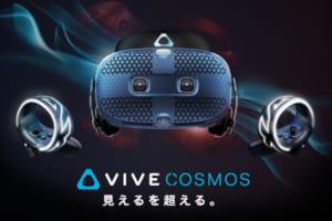 VIVE COSMOSの国内販売決定!9月20日より予約販売スタート!