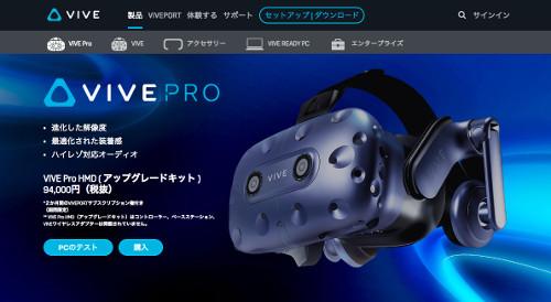 Vive Proの公式サイト