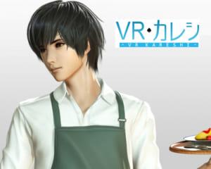 VRで貴女だけのカレシに会える!乙女ゲーアプリ「VRカレシ」登場!TGS2018に出展へ