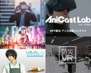 VRニュースイッキ見!【前編】「『VRカレシ』リリース決定!」など注目記事を振り返り!!