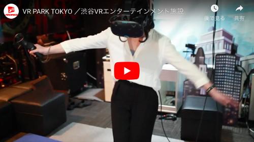 VR体験施設「VR PARK TOKYO」PV動画