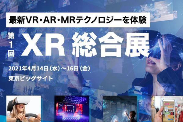 「第1回XR総合展」4/14~16に東京で開催!最新のXR技術を展示へ