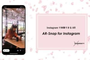 InstagramでAR体験が可能に!「AR-Snap for Instagram」提供開始