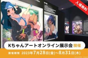 人気アーティストも出展!VR音楽即売イベント「MusicVket1」8/13~16開催