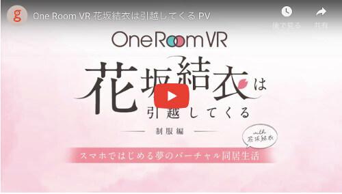 おすすめVRアプリ「oneRoom VR」の動画