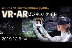 分野問わず気軽にVRの情報交換を!VRビジネス関係者のための懇親会開催!
