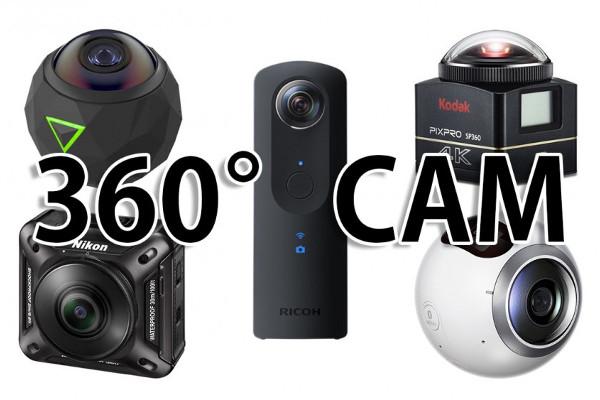 360VRカメラまとめ