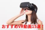 おすすめVR動画15選