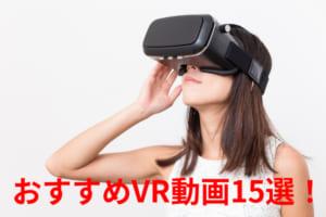 VR動画おすすめ15選【最新版】!娯楽から危険回避までYoutubeで楽しめるVR動画紹介!