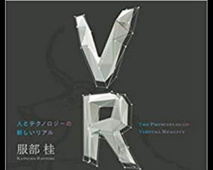 VRの原点となる名著が待望の再版!「VR原論 人とテクノロジーの新しいリアル」刊行!