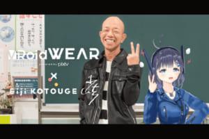 「VRoid WEAR」プロジェクト第二弾!バイきんぐ・小峠英二さんとコラボ!オリジナルファッションアイテムを無料配布!