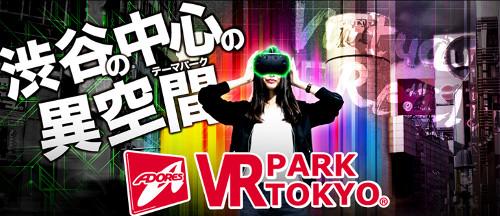 東京のVR体験施設「VR PARK TOKYO」
